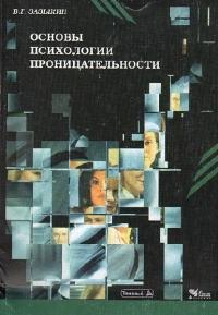 Основы психологии проницательности